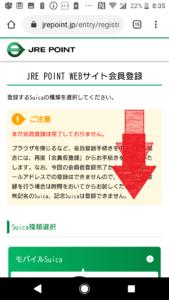 JREPOINTWebサイト登録方法の画像_18