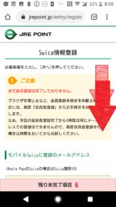 JREPOINTWebサイト登録方法の画像_21