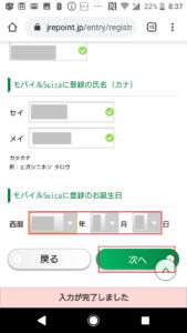 JREPOINTWebサイト登録方法の画像_24