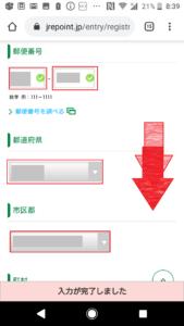JREPOINTWebサイト登録方法の画像_28