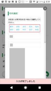 JREPOINTWebサイト登録方法の画像_29