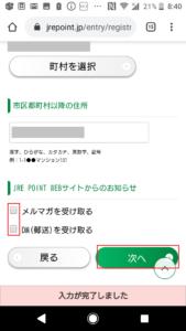 JREPOINTWebサイト登録方法の画像_31