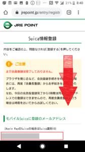 JREPOINTWebサイト登録方法の画像_32