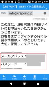 JREPOINTWebサイト登録方法の画像_36
