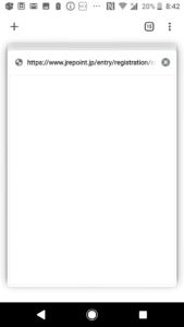 JREPOINTWebサイト登録方法の画像_37