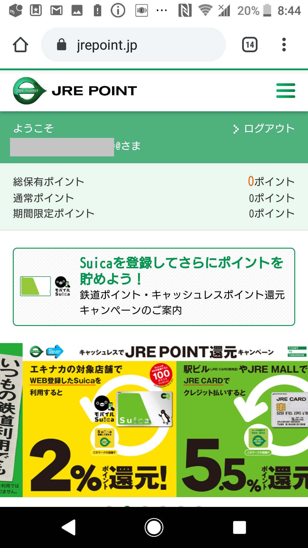 JREPOINTWebサイト登録方法の画像_40