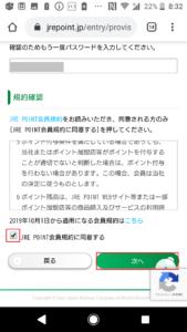 JREPOINTWebサイト登録方法の画像_5