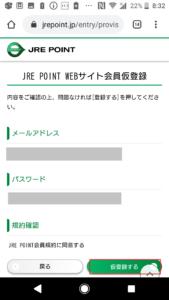 JREPOINTWebサイト登録方法の画像_6