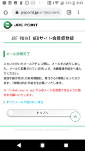 JREPOINTWebサイト登録方法の画像_7