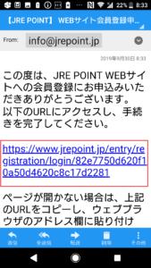 JREPOINTWebサイト登録方法の画像_8