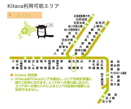 モバイルスイカ(Kitaca)利用可能エリア