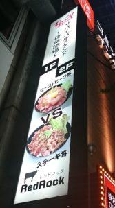 RedRock三宮東店