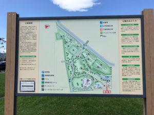 札幌明日風公園の案内板