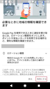 モバイルSuica(スイカ)をGoogle pay(グーグルペイ)に設定する方法の画像_10