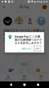 モバイルSuica(スイカ)をGoogle pay(グーグルペイ)に設定する方法の画像_11