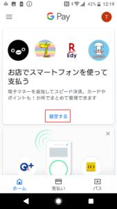 モバイルSuica(スイカ)をGoogle pay(グーグルペイ)に設定する方法の画像_13