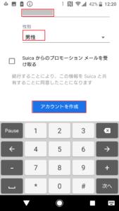 モバイルSuica(スイカ)をGoogle pay(グーグルペイ)に設定する方法の画像_17