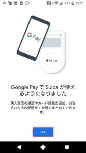 モバイルSuica(スイカ)をGoogle pay(グーグルペイ)に設定する方法の画像_18