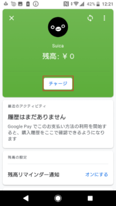 モバイルSuica(スイカ)をGoogle pay(グーグルペイ)に設定する方法の画像_19