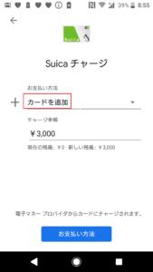 モバイルSuica(スイカ)をGoogle pay(グーグルペイ)に設定する方法の画像_20