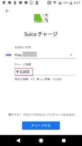 モバイルSuica(スイカ)をGoogle pay(グーグルペイ)に設定する方法の画像_21