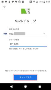 モバイルSuica(スイカ)をGoogle pay(グーグルペイ)に設定する方法の画像_22