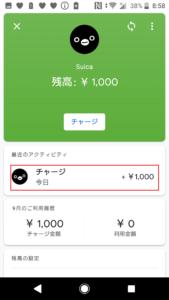 モバイルSuica(スイカ)をGoogle pay(グーグルペイ)に設定する方法の画像_23