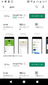 モバイルSuica(スイカ)をGoogle pay(グーグルペイ)に設定する方法の画像_4
