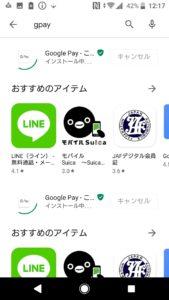 モバイルSuica(スイカ)をGoogle pay(グーグルペイ)に設定する方法の画像_5