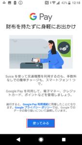 モバイルSuica(スイカ)をGoogle pay(グーグルペイ)に設定する方法の画像_7