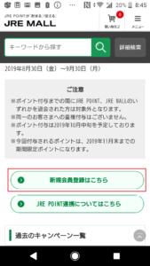 JREMALLの会員登録方法の画像_1