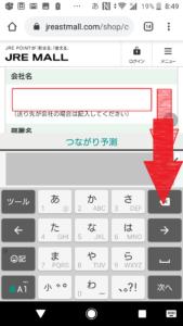 JREMALLの会員登録方法の画像_11