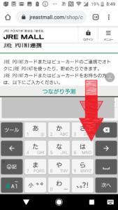 JREMALLの会員登録方法の画像_12