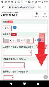 JREMALLの会員登録方法の画像_15