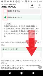 JREMALLの会員登録方法の画像_16