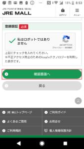 JREMALLの会員登録方法の画像_18