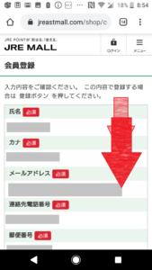 JREMALLの会員登録方法の画像_19