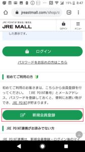 JREMALLの会員登録方法の画像_2