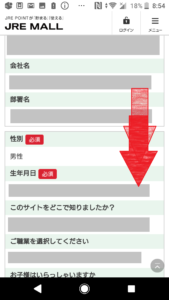 JREMALLの会員登録方法の画像_20