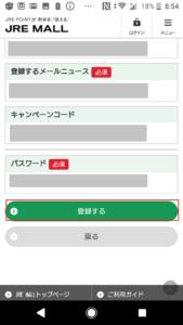 JREMALLの会員登録方法の画像_21