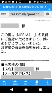 JREMALLの会員登録方法の画像_23