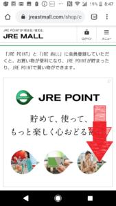 JREMALLの会員登録方法の画像_3