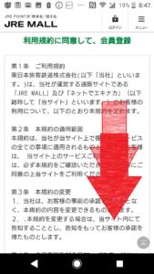JREMALLの会員登録方法の画像_4