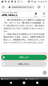 JREMALLの会員登録方法の画像_5