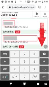 JREMALLの会員登録方法の画像_9