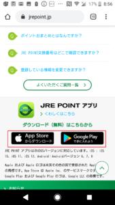 JREPOINTアプリのインストール方法の画像_1
