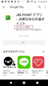 JREPOINTアプリのインストール方法の画像_3