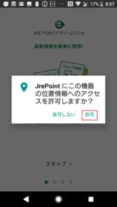 JREPOINTアプリのインストール方法の画像_5