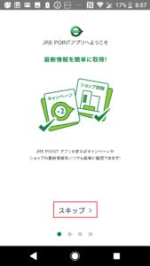 JREPOINTアプリのインストール方法の画像_6