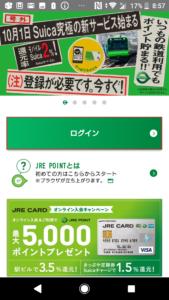 JREPOINTアプリのインストール方法の画像_7
